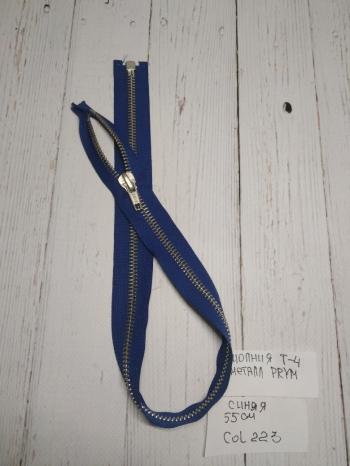 Молния Т-4, металл, синий