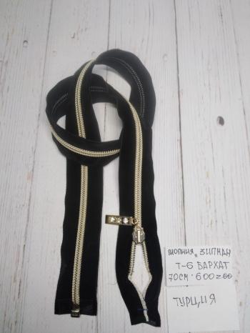 Молния ЗИПМАН Т-6 БАРХАТ, черный