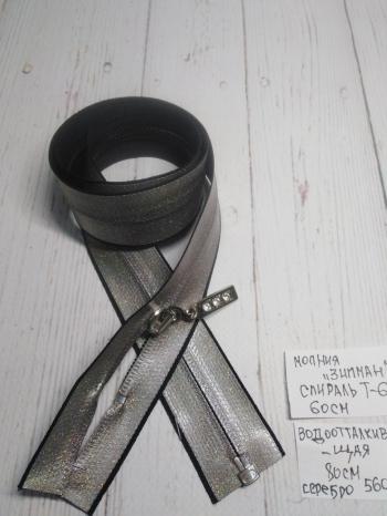 Молния ЗИПМАН СПИРАЛЬ Т-6, водоотталкивающая, серебро