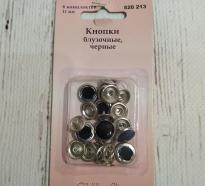 Кнопки блузочные черные 520213